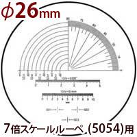 交換用スケール S-112 7倍スケール 5054用 φ26 長さ 角度 R測定 スケールルーペ 目盛り付きルーペ
