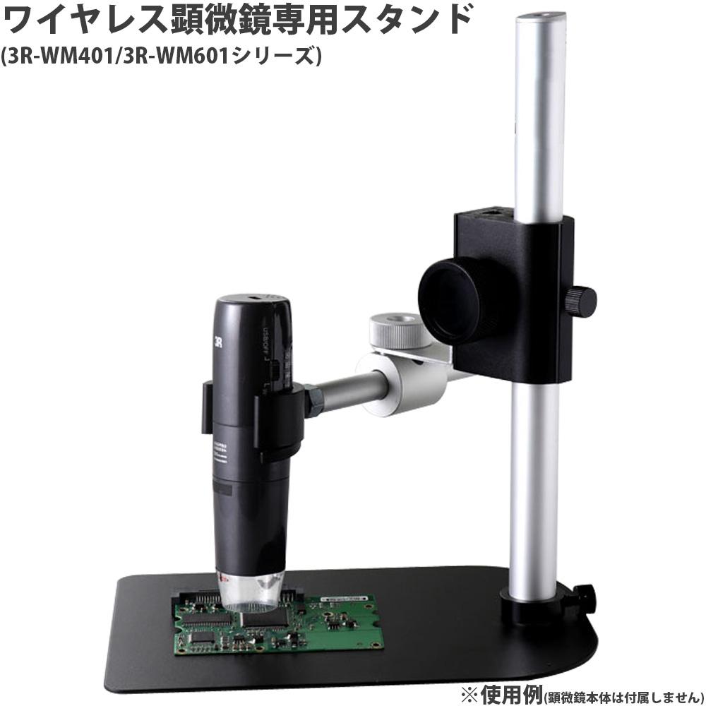 ワイヤレス顕微鏡専用スタンド 3R-WM401PCST 3R クリスマスプレゼント