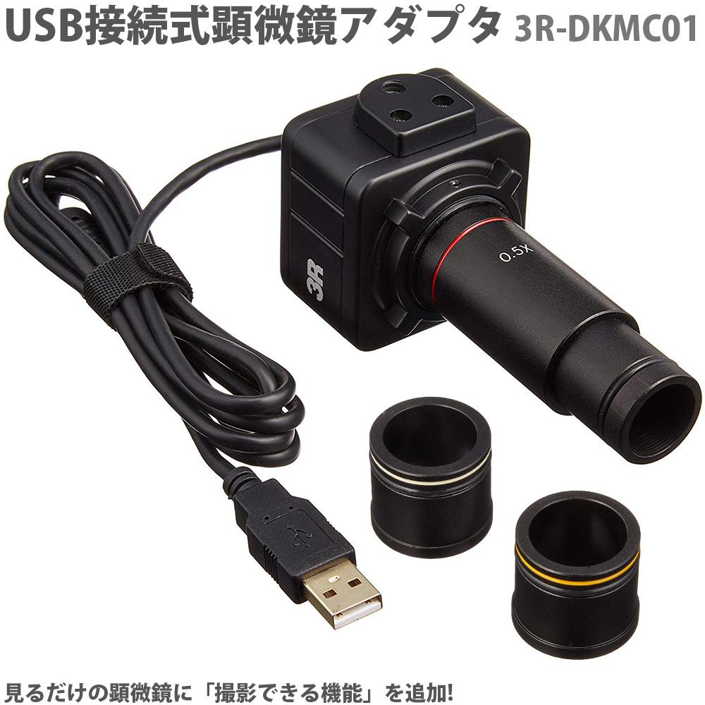 USB接続式 顕微鏡アダプタ 3R-DKMC01 USB 顕微鏡 オプション アクセサリー アダプタ 写真 撮影