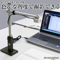 A3対応 書画カメラ 3R-SSA800AF 3R スタンドスキャナ スキャナ 本 印刷物 広告 可動式 光学ズーム スリー・アール