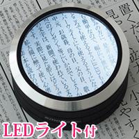 LED拡大鏡 SMOLIA PLUS 大型レンズタイプ 約2.5倍 LED 拡大鏡 虫眼鏡 置き型 ルーペ 文鎮 スリーアール スモリア