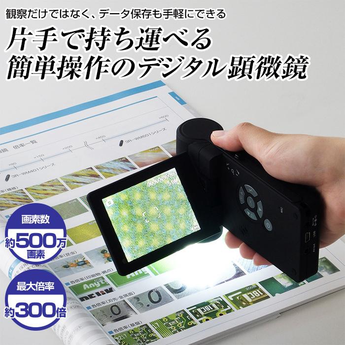 携帯式 デジタル顕微鏡 マイクロスコープ usb デジタル 顕微鏡 おすすめ 小学生 子供 ハンディ 拡大 3R-MSV201