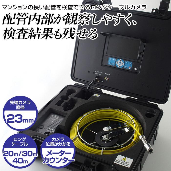 管内検査カメラ 40m 配管内部 カメラ 作業カメラ 点検 ケーブルカメラ 配管 つまり 3R-FXS07-40M