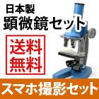 顕微鏡 セット 夏休み 自由研究 入門 子供 日本製 スマホ撮影セット 送料無料 プレパラート付 マイクロスコープ 生物顕微鏡 簡単