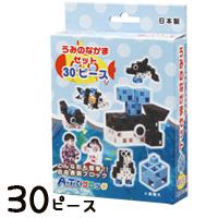 ブロック おもちゃ アーテックブロック うみのなかまセット 日本製 30ピース 海の仲間 日本製 レゴ・レゴブロックのように遊べます