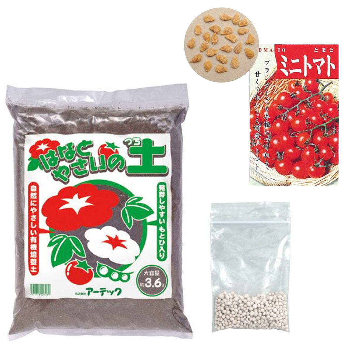ミニトマト 栽培基本セット 2760 ミニトマト トマト 栽培セット ガーデニング 植物 育てる