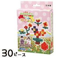 ブロック おもちゃ アーテックブロック おはなばたけセット 日本製 30ピース お花畑 キッズ ジュニア 日本製 ゲーム 玩具 レゴ・レゴブロックのように自由に遊べます