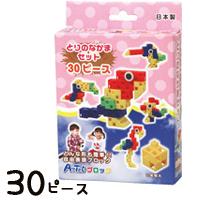 ブロック おもちゃ アーテックブロック とりのなかまセット 日本製 30ピース 鳥 キッズ ジュニア 日本製 ゲーム 玩具 レゴ・レゴブロックのように自由に遊べます