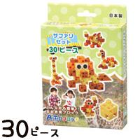 ブロック おもちゃ アーテックブロック サファリセット 日本製 30ピース キッズ ジュニア 日本製 ブロック ゲーム 玩具 レゴ・レゴブロックのように自由に遊べます。