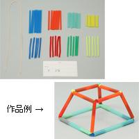 模型 立体説明セット 7968 知育玩具 学習教材 幼児 組み立て