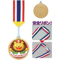 メダル 3D ビッグメダル ライオン キャラクター 幼稚園 保育園 運動会 キッズ 子供会 景品 幼児 参加賞 ご褒美