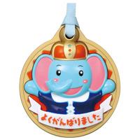 メダル 3D メダル ゾウ キャラクター 幼稚園 保育園 運動会 キッズ 子供会 景品 幼児 参加賞 ご褒美