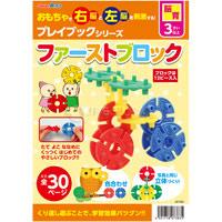 プレイブック ファーストブロック PP袋入り 知育玩具 子供 キッズ ブロック 遊び 本 ブロック12ピース付き おもちゃ パズル ゲーム 玩具 知育玩具 3歳 4歳 5歳 6歳 教育