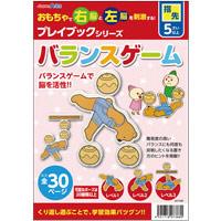プレイブック バランスゲーム PP袋入り 知育玩具 子供 バランス ゲーム 学習 本 指先教育 おもちゃ 玩具 知育玩具 5歳 6歳 7歳 教育