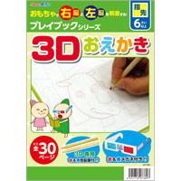 プレイブック 3Dおえかき PP袋入り 知育玩具 子供 指先教育 お絵かき いろえんぴつ 点線なぞる 感覚 集中力高める ゲーム 学習 本 おもちゃ 玩具 知育玩具 6歳 7歳 小学生 教育