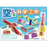 おりがみ 工作 ブック 6 空飛ぶ科学工作 折り紙 知育玩具 おりがみ 折り紙 工作 知育玩具 図工 おもちゃ