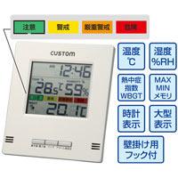 デジタル 熱中症計【熱中症対策グッズ】 熱中症計 熱中症予防 温度 湿度