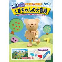 えほん 絵本 3D知育えほん くまちゃんの大冒険 知育玩具 子供 キッズ おもちゃ 幼児 知育玩具 3D絵本