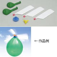 ふうせんヘリコプター 風船 風船 ヘリコプター 知育玩具 理科 科学 学習教材