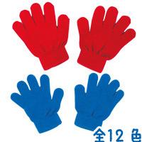 手袋 子供用 カラー のびのび 手袋 赤 青 黄 緑 桃 黒 白 蛍光ピンク 蛍光オレンジ 蛍光イエロー 蛍光グリーン 紫 運動会 体育祭 ダンス