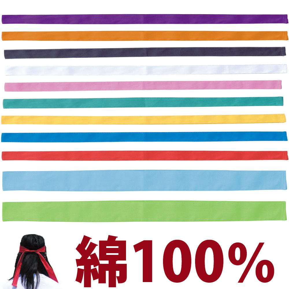 はちまき カラー ハチマキ 4cm× 1.1m 鉢巻 ピンク 赤 白 青 黄 緑 黒 オレンジ 紫 運動会 体育祭 応援団 よさこい 綿100%
