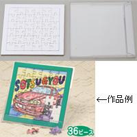 パズル クリアケース入り 夏休み 自由研究 小学生 工作キット 工作 キット 子供