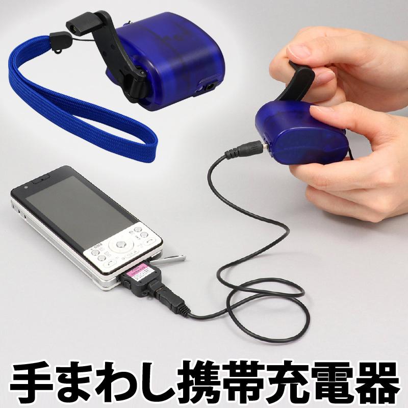 手まわし携帯充電器 手回し 防災グッズ DoCoMo au SoftBank 携帯電話専用 ガラケー 地震 災害