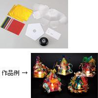 ランプ ステンド [電池式ランプ台付] 手作りキット ランプ ライト 幻想的 クリスマス 工作
