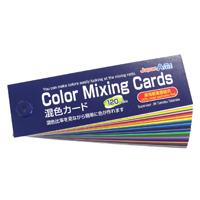 混色カード