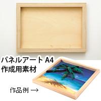 パネルアート A4 パネル 学習教材 画材 書道 美術