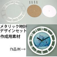 メタリック時計 デザインセット 知育玩具 教育