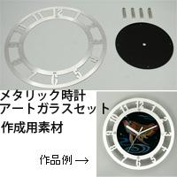メタリック時計 アートガラスセット 知育玩具 教育