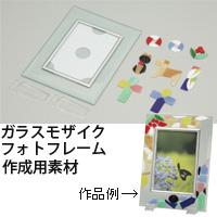 ガラスモザイクフォトフレーム