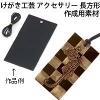 けがき工芸 アクセサリー 長方形 黒