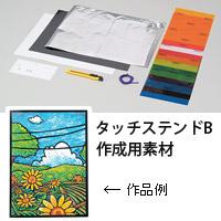 タッチステンドB [プラ額・カッター付]