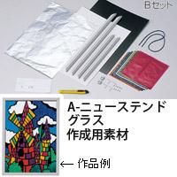 A-ニューステンドグラス[カッター付]
