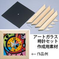 アートガラス時計セット 210×210