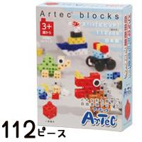 アーテックブロック ブロック おもちゃ ボックス112[ビビッド] 基本色 アーテック Artecブロック 日本製 カラーブロック 日本製 ゲーム 玩具 レゴ・レゴブロックのように自由に遊べます