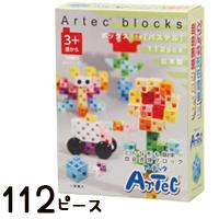 アーテックブロック ブロック おもちゃ ボックス112[パステル] Artecブロック 日本製 ブロック 日本製 ゲーム 玩具 レゴ・レゴブロックのように自由に遊べます