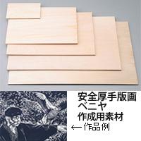 安全厚手版画ベニヤ大450×300×5.5 ベニヤ板 木版画 美術 図工 画材