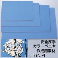 安全厚手カラーベニヤ小300×225×5.5 カラーベニヤ 美術 作品 絵 画材