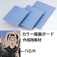 カラー版画ボード小 300×225×4