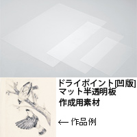 ドライポイント[凹版] マット半透明板 小[240x180x0.5mm]