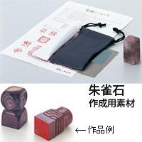 朱雀石 石印材 印材 天然石 材料 篆刻 てんこく 印鑑 手作り