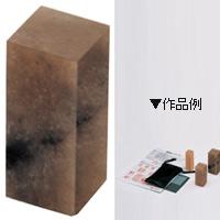 透晶石セット 大 [付属品付き] てん刻 手作り用素材 ハンコ 工作