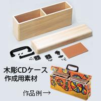 木彫CDケース