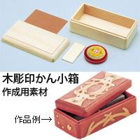 木彫印かん小箱[印泥付]