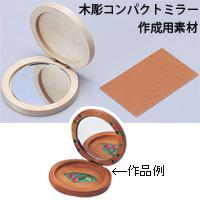 木彫コンパクトミラー
