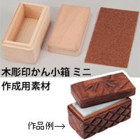 木彫印かん小箱 ミニ