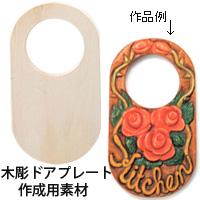 木彫 ドアプレート